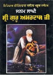 Janamsakhi Guru Amardas Ji - Book By Giani Trilok Singh
