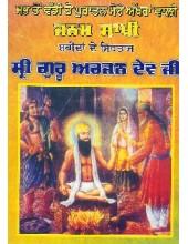 Janamsakhi Guru Arjan Dev Ji - Book By Gi. Joginder Singh