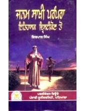 Janamsakhi Parampara Itihasak Drishtikon Ton - By Kirpal Singh
