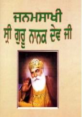 Janamsakhi Sri Guru Nanak Dev Ji - Book By Giani Trilok Singh