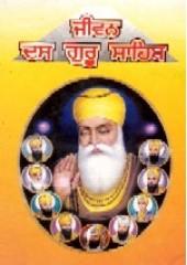 Jeevan Das Guru Sahib - Book By Pt. Narain Singh Ji Giani