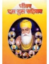 Jeevan Das Guru Sahib(Hindi) - Book By Giani Trilok Singh