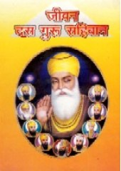 Jeevan Das Guru Sahib(Hindi) - Book By Giani Trilok Singh