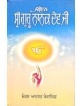 Jeevan Sri Guru Nanak Dev Ji  - Book By Mac Arthur Macauliffe