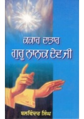 Kakar Datar Guru Nanak Dev Ji - Book By Balwinder Singh