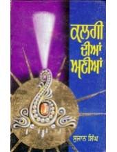 Kalghi Dian Anian - Book By Sujan Singh