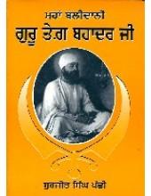 Maha Balidani Guru Tegh Bahadur Ji  - Book By Surjit Singh Panchhi