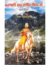 Mahabali Guru Gobind Singh Ji - Book By Lala Daulat Rai
