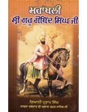 Mahabali Sri Guru Gobind Singh  - Book By Giani Pratap Singh
