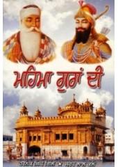 Mahima Guran Di - Book By Harnek Singh Gill , Saroop Lal Kallay
