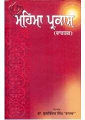 Mahima Prakash - Book By Dr. Kulwinder Singh Bajwa