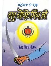 Manukhta De Guru Guru Gobind Singh Ji  - Book By Sohan Singh Seetal