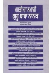 Masti Da Namazi Guru Baba Nanak - Book By Gurbaksh Singh