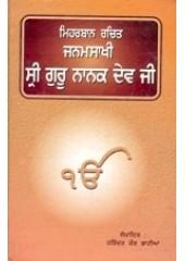 Meharban Rachit Janamsakhi Guru Nanak Dev Ji - Book By Dr. Narinder Kaur Bhatia