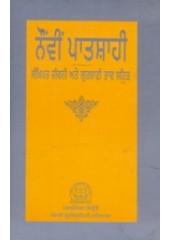 Nauvin Patshahi - Sankhipt Jeevni Ate Gurbani Bhaav Sahit
