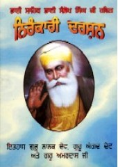 Nirankari Darshan - Book By Giani Trilok Singh