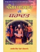 Pancham Patshah Di Shahadat - Book By Jasbir Singh Teg Giani