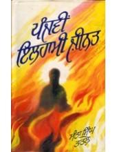 Panjvin Ilhami Zeenat - Book By Santa Singh Taatle
