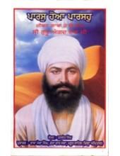 Paras Hoa Parsoh - Jeevan Gatha Guru Angad Dev Ji - Book By Kulwant Singh