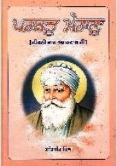 Parbat Meran - Life Of Sri Guru Amar Das Ji - Book  By Satbir Singh