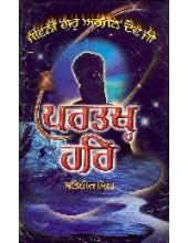 Partakh Har - Life of Guru Arjan Dev Ji - Book By Satbir Singh