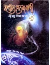 Pracheen Janamsakhi - Sri Guru Nanak Dev Ji - Book By Sewa Singh Sewak
