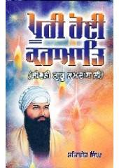 Puri Hoee Karamat -Life of Guru Ramdas ji - Book By Satbir Singh