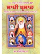 Saakhi Pramaan - Book By Sant Atma Singh Ji