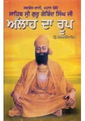 Sahib Sri Guru Gobind Singh Ji - Allah Da Roop - Book By Principal Nihal Singh Ras