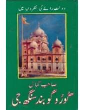 Sahibe Kamal Urdu - Book By Lala Daulat Rai