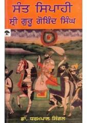 Sant Sepahi Sri Guru Gobind Singh - Book By Dr. Dharampal Singal