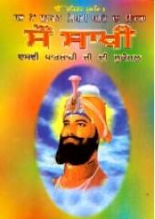 Sau Sakhi