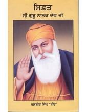 Sift Sri Guru Nanak Dev Ji - Book By Balbir Singh Bir
