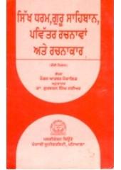 Sikh Dharam Guru Sahiban - Pavittar Rachanavan Ate Rachnakar - Book By Max Arthur Macauliffe