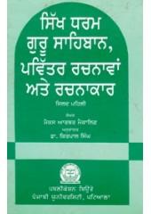 Sikh Dharam Guru Sahiban - Pavittar Rachanavan Ate Rachnakar Volume 1 - Book By Max Arthur Macauliffe
