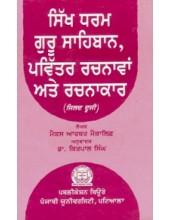 Sikh Dharam Guru Sahiban - Pavittar Rachanavan Ate Rachnakar Volume 2 - Book By Max Arthur Macauliffe