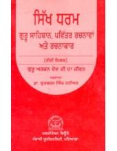 Sikh Dharam Guru Sahiban - Pavittar Rachanavan Ate Rachnakar Volume 3 - Book By Dr. Gurbachan Singh Naiyar