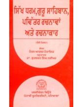 Sikh Dharam Guru Sahiban - Pavittar Rachanavan Ate Rachnakar Volume 4 - Book By Max Arthur Macauliffe