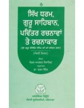 Sikh Dharam Guru Sahiban - Pavittar Rachanavan Ate Rachnakar Volume 5 - Book By Max Arthur Macauliffe
