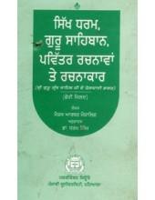 Sikh Dharam Guru Sahiban - Pavittar Rachanavan Ate Rachnakar Volume 6 - Book By Max Arthur Macauliffe