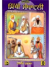 Sikhi Santhavali  (Suitable for kids) -  Book By Dr. Karnail Singh Somal