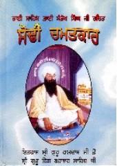 Sodhi Chamatkar - Book By Giani Trilok Singh