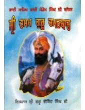 Sri Dasam Guru Chamatkar - Book By Giani Trilok Singh