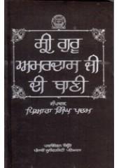 Sri Guru Amardas Ji Di Bani  - Book By Piara Singh Padam