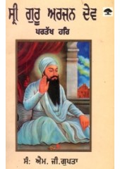 Sri Guru Arjan Dev Partakh Hari -  Book By M G Gupta
