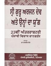Sri Guru Arjan Dev Te Uhna Da Yug - Book By Dr. Jasbir Kaur