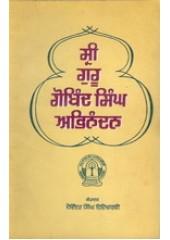 Sri Guru Gobind Singh Abhinandan - Book By Devinder Singh Vidhyarthi