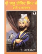 Sri Guru Gobind Singh Kranti De Sutardhar - Book By M G Gupta