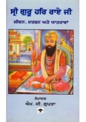 Sri Guru Hari Rai ji Jeevan Darshan ate Yatrava -  Book By M G Gupta