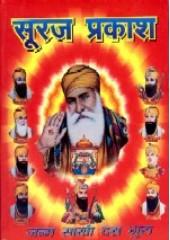 Suraj Prakash Hindi - Book By Pt. Narain Singh Ji Giani